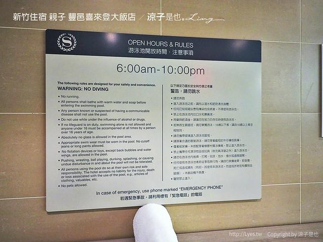 新竹住宿 親子 豐邑喜來登大飯店 54