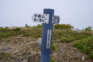 展望の無い万太郎山まで辿り着く