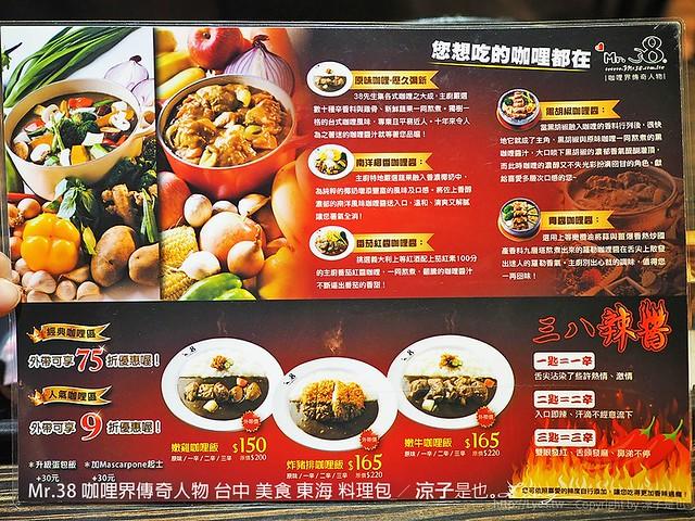 Mr.38 咖哩界傳奇人物 台中 美食 東海 料理包 47