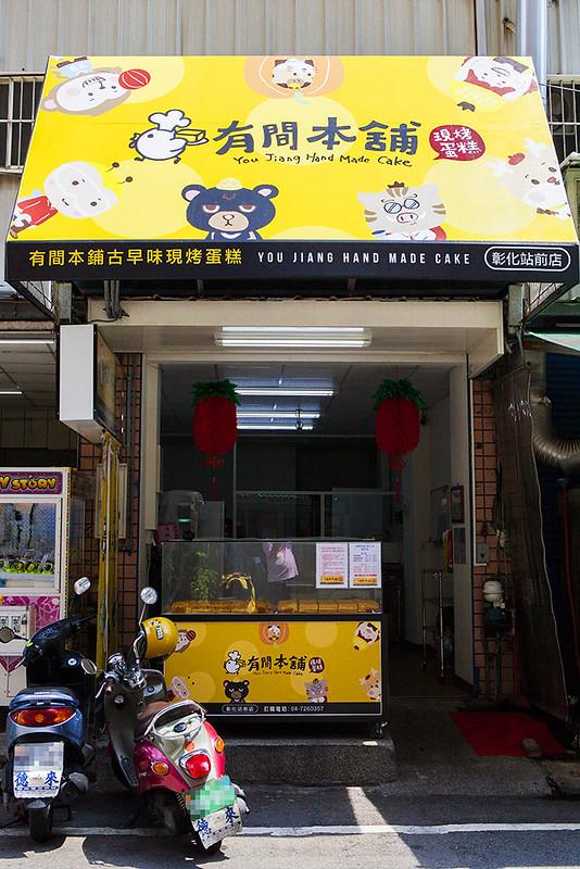 2017.06有間本舖彰化店