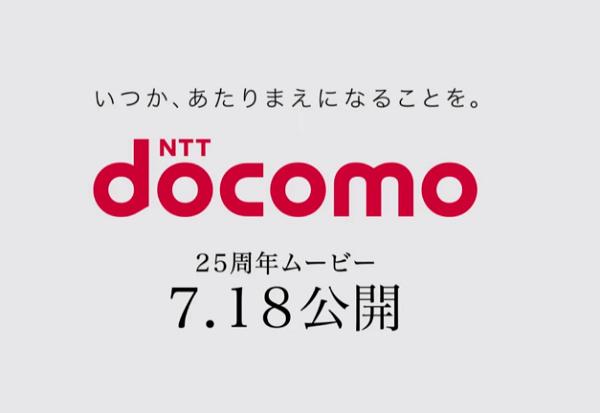 Mr.Children&docomo25th『25年前の夏』本編は7月18日公開!