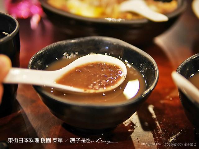 東街日本料理 桃園 菜單 27