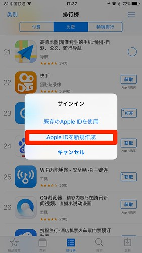 apple_id_cn08