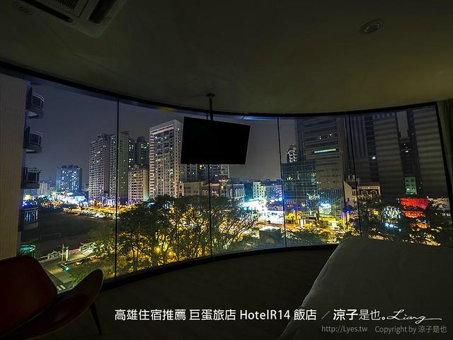 高雄住宿推薦 巨蛋旅店 HotelR14 飯店 1