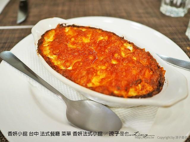 香妍小館 台中 法式餐廳 菜單 香妍法式小館 11
