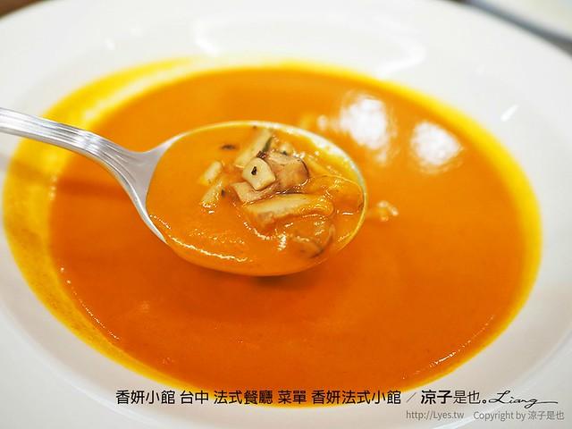香妍小館 台中 法式餐廳 菜單 香妍法式小館 9