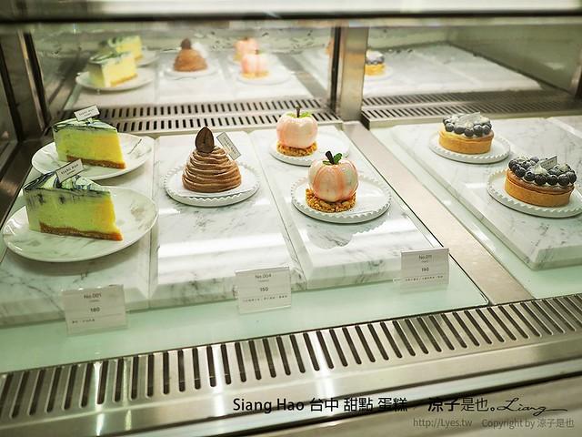 Siang Hao 台中 甜點 蛋糕 11