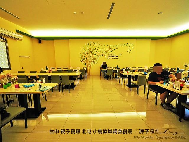 台中 親子餐廳 北屯 小鳥築巢親善餐廳 21