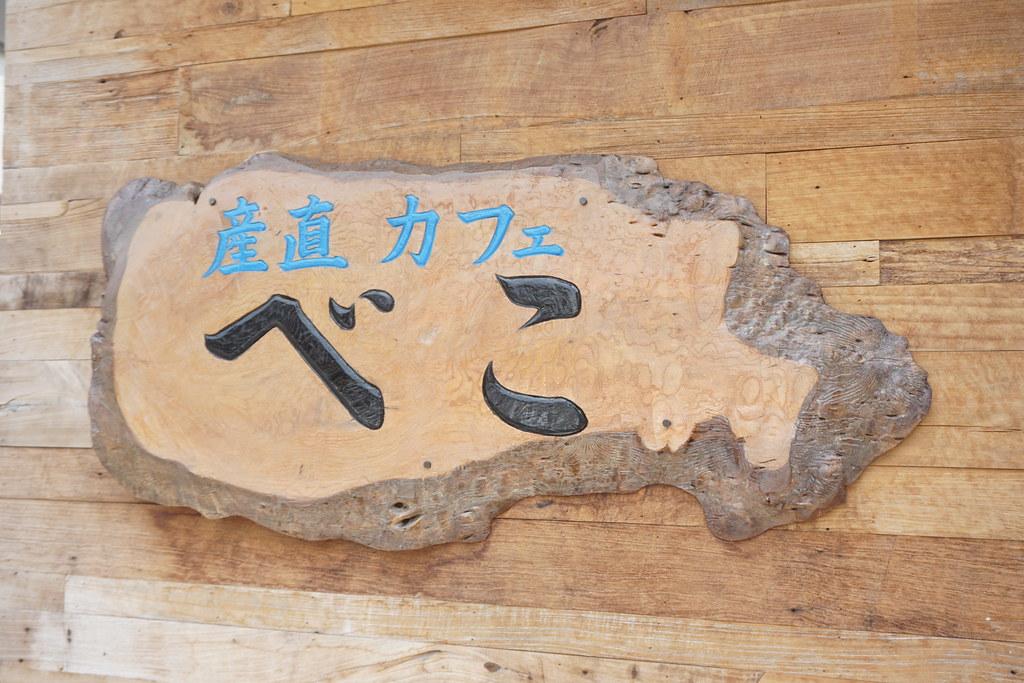 べこ(椎名町)