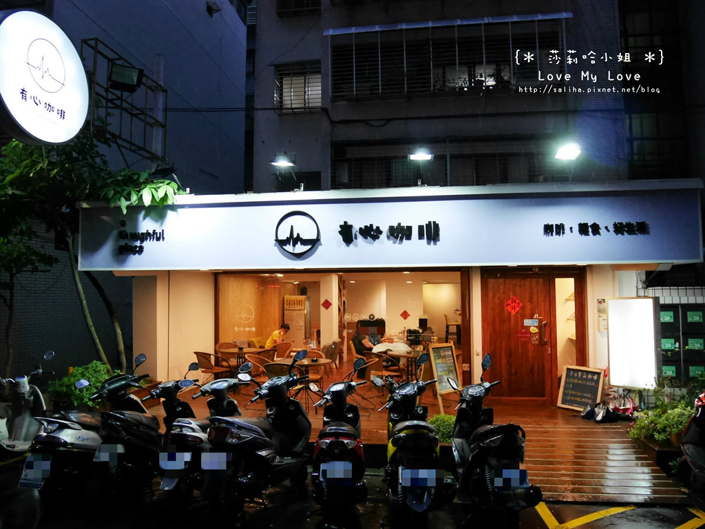 台北松山光復北路餐廳有心咖啡 (4)