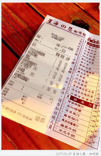 2017.06.28 星海之戀‧咖啡館