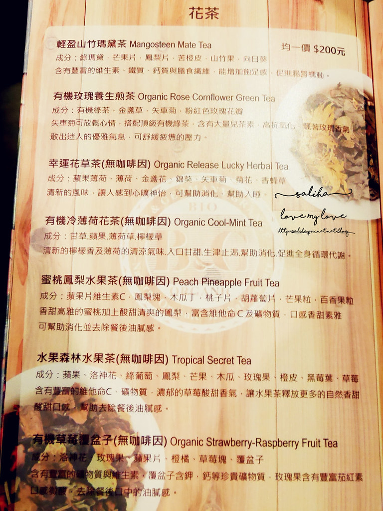 台北信義區花店咖啡館餐廳推薦FUJI FLOWER CAFE菜單menu (2)