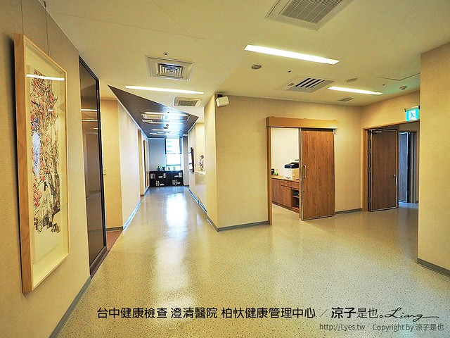 台中健康檢查 澄清醫院 柏忕健康管理中心 32