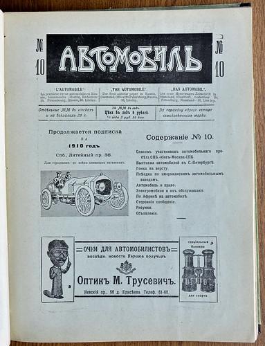 1910-05-15. № 10. Автомобиль 3082 21