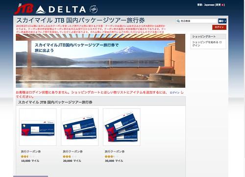 DELTA JTB Application Page