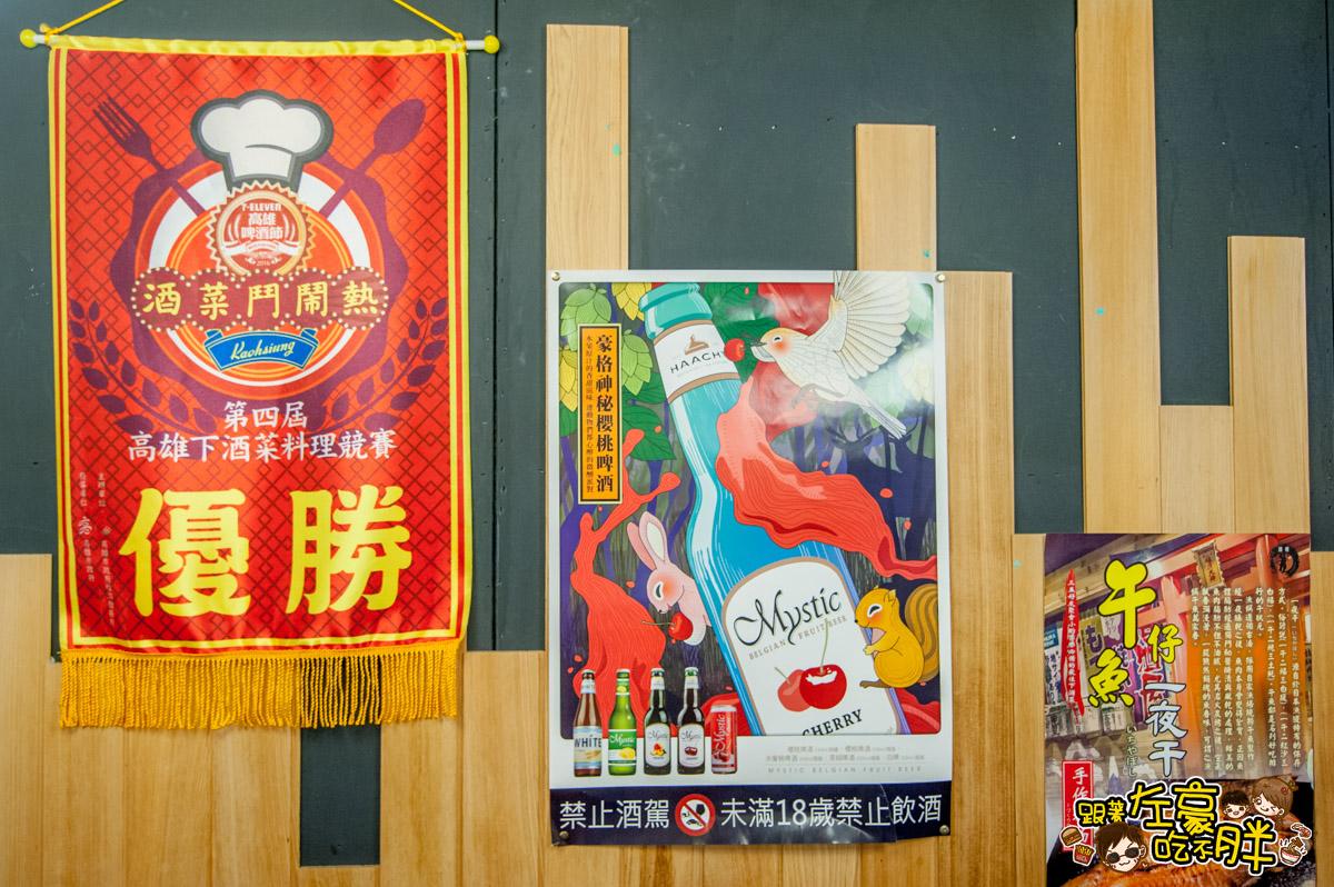 藏湘居酒屋-11