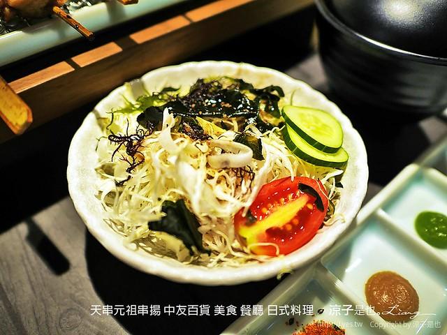 天串元祖串揚 中友百貨 美食 餐廳 日式料理 11