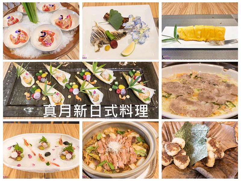 真月新日式料理