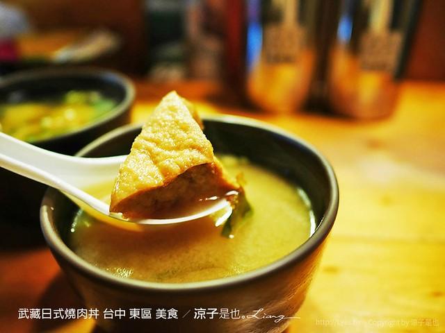 武藏日式燒肉丼 台中 東區 美食 12