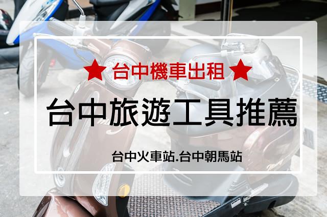 【台中機車出租推薦】來台中旅遊別在等公車了@台中機車出租車中寶
