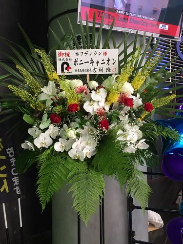 ホフディラン20周年最後の晩餐に贈られていた花