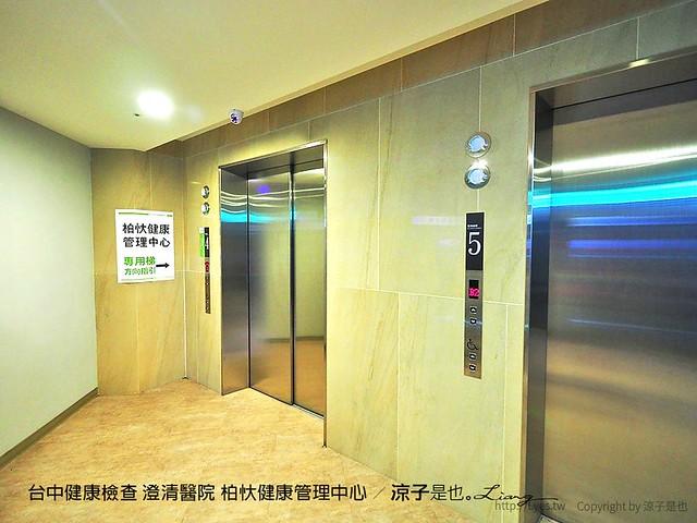 台中健康檢查 澄清醫院 柏忕健康管理中心 58