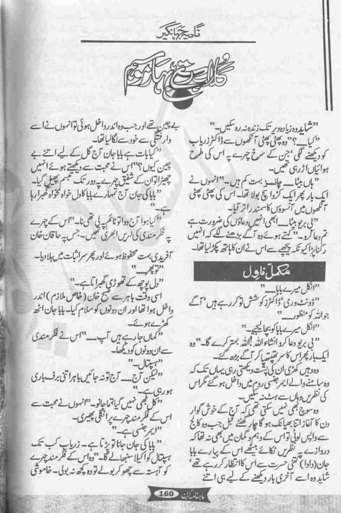 Gulab Rut Bahar Mousam  is a very well written complex script novel which depicts normal emotions and behaviour of human like love hate greed power and fear, writen by Nadia Jahangir , Nadia Jahangir is a very famous and popular specialy among female readers