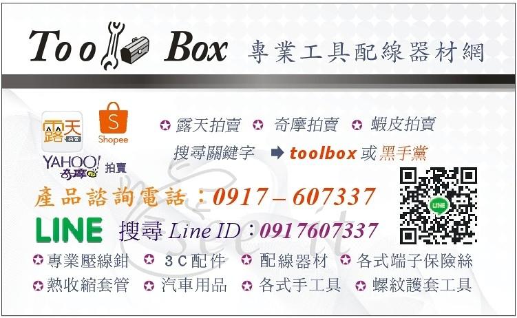 Toolbox名片-1060202