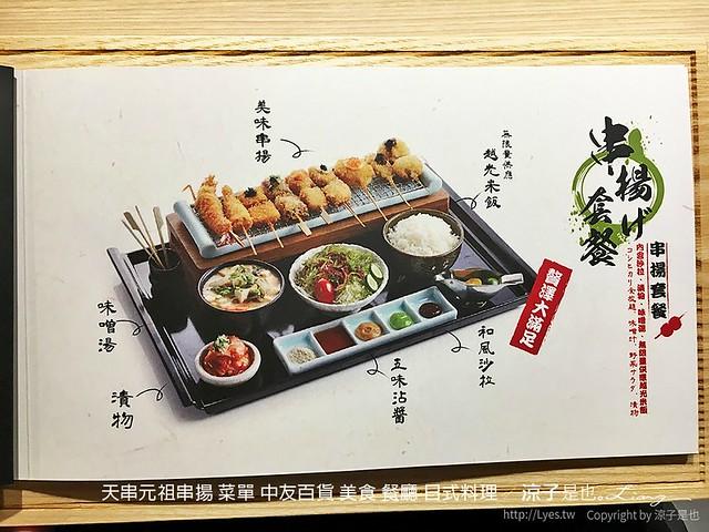 天串元祖串揚 菜單 中友百貨 美食 餐廳 日式料理 2