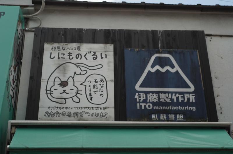 谷中銀座の猫看板