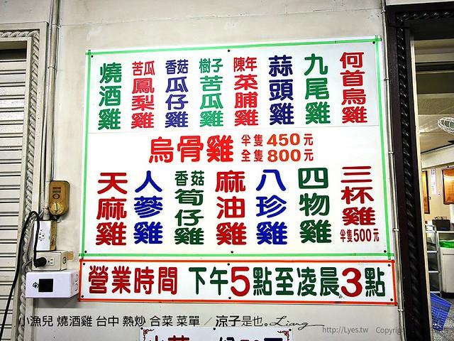 小漁兒 燒酒雞 台中 熱炒 合菜 菜單 5