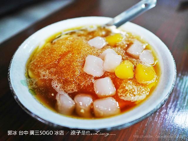 郭冰 台中 廣三SOGO 冰店 1