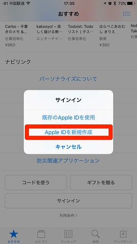 apple_id_cn02