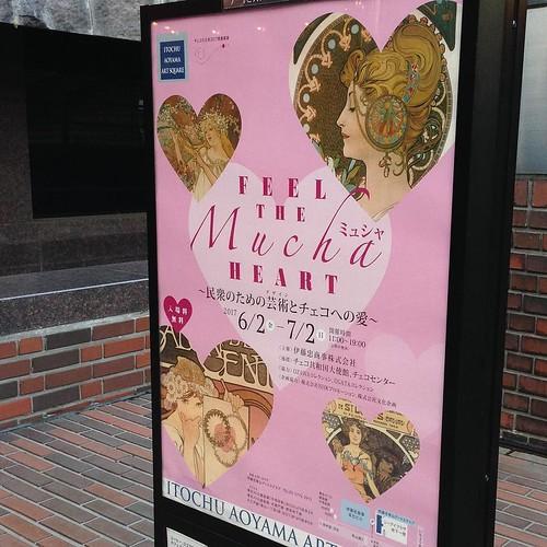 こちらのミュシャ展は、青山アートスクエアにて、7月2日まで。入場無料。