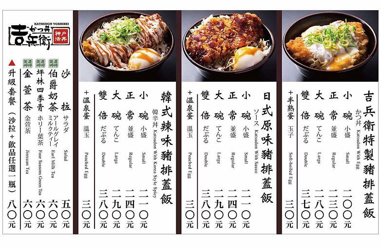 中友百貨美食街神戶豬排丼吉兵衛02