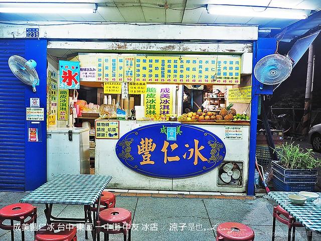 成美豐仁冰 台中 東區 一中街 中友 冰店 8
