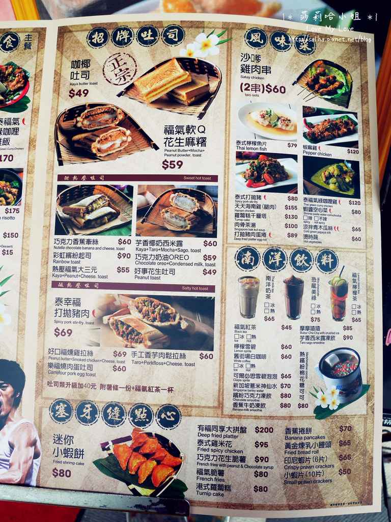 台中市南屯區餐廳推薦金福氣南洋食堂向心店彩虹吐司 (4)
