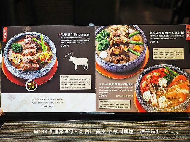 Mr.38 咖哩界傳奇人物 台中 美食 東海 料理包 42