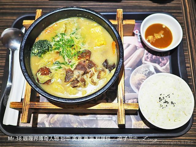 Mr.38 咖哩界傳奇人物 台中 美食 東海 料理包 1