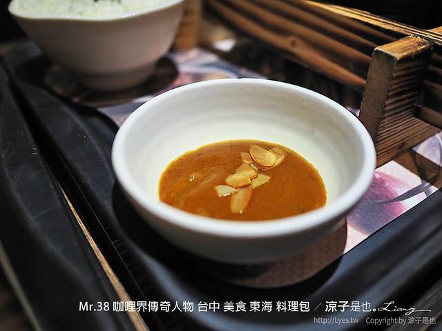 Mr.38 咖哩界傳奇人物 台中 美食 東海 料理包 26