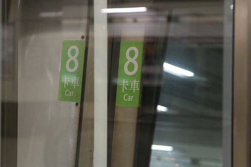 '8-car' sticker on the cab door of a MTR SP1900 train