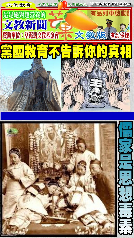 170615芒果日報--文教新聞--儒家是思想毒素,早戒除有益身心