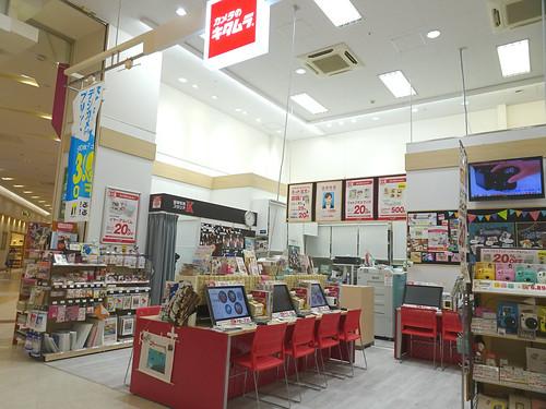 カメラのキタムラ・イオンモール戸田