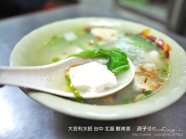 大吉利水餃 台中 北區 酸辣湯 9