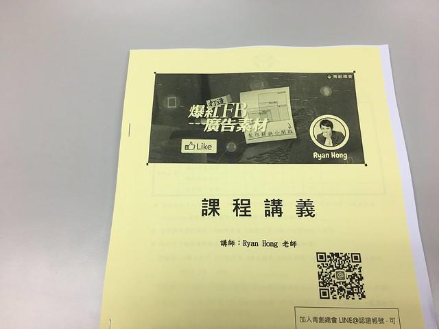 來青創總會上課,講義內容Ryan很大方放網路上了@爆紅FB廣告素材製作秘訣(Ryan Hong)