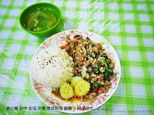 泰小葉 台中 北屯 平價 泰式料理 餐廳 3