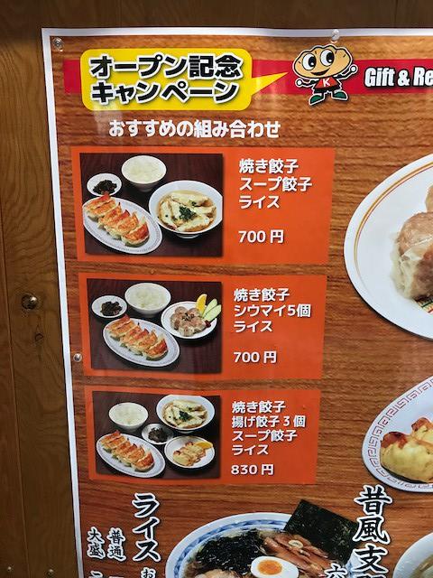 Fwd: 宇都宮餃子館_②