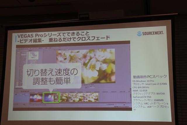 ソースネクスト VEGAS Proシリーズ