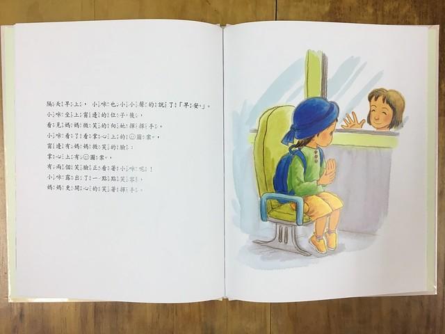 窗邊有媽媽微笑的臉,掌心上有笑臉圖案,有兩個笑臉正看著小咪呢!@《掌心的秘密》,親子天下出版