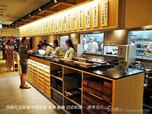 天串元祖串揚 中友百貨 美食 餐廳 日式料理 6